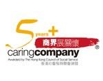 2020/21年度由香港社會服務聯會頒贈「5年Plus商界展關懷」標誌