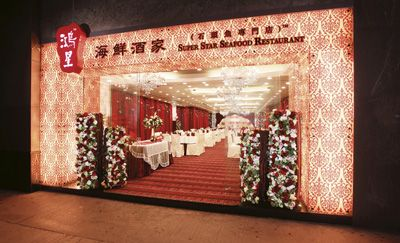 SUPER STAR SEAFOOD RESTAURANT
