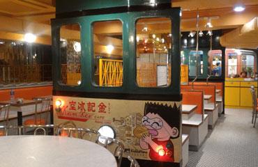 免费享用港式茶餐厅套餐